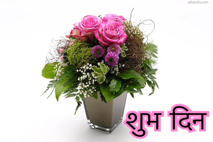 हिंदी Good Morning Messages Quotes In Hindi For Whatsapp With Images
