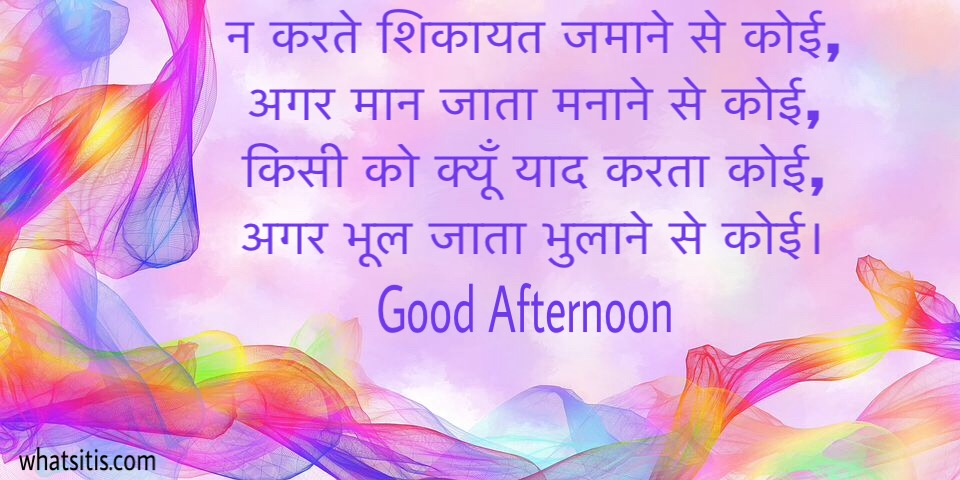 good afternoon image with shayari in hindi