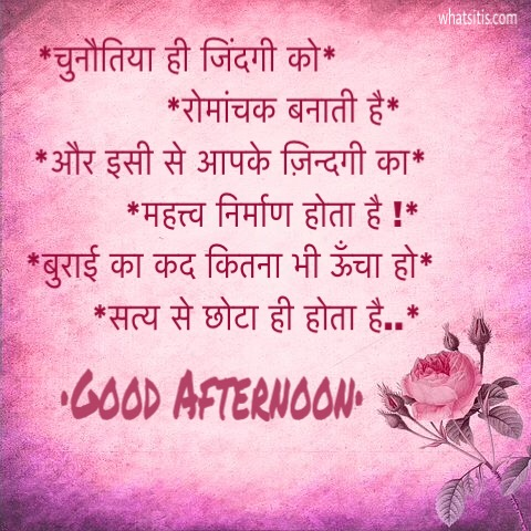 good afternoon image with shayari