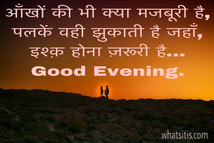 Good evening images with quotes in hindi