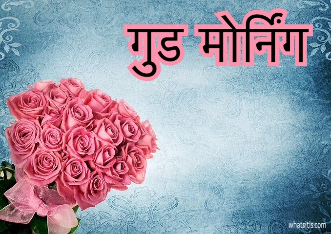 Hindi good morning images for whatsapp Free download