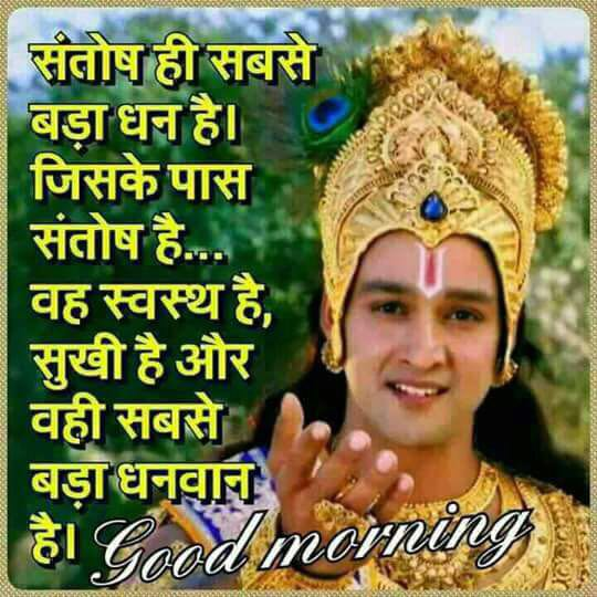 Good morning god images with Hindi quotes