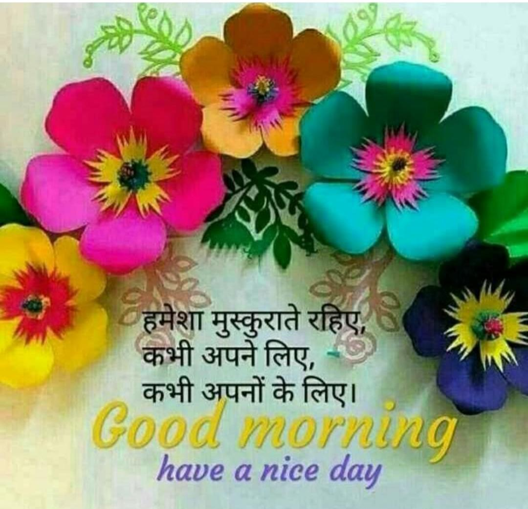 hindi good morning image for friends