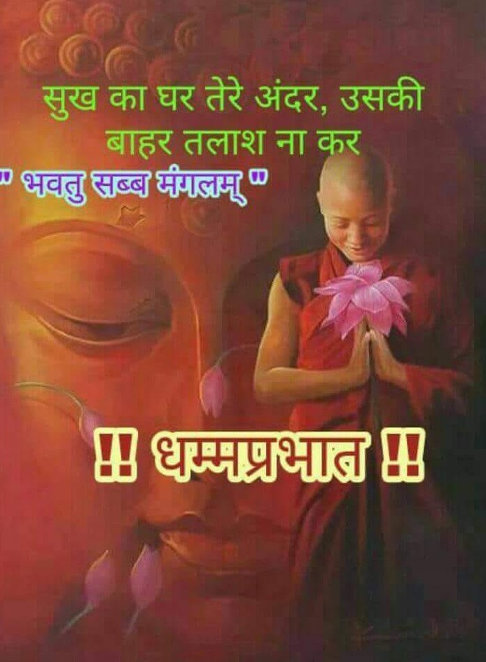 gautam buddha good morning images in hindi