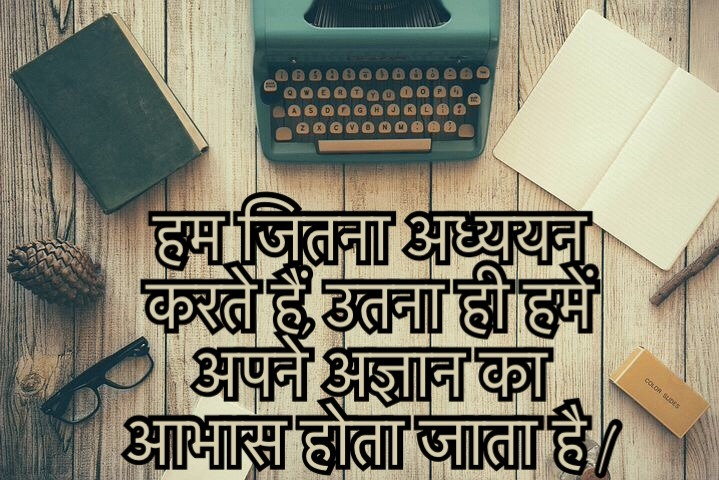 Best Aaj Ka vichar 2018 for students