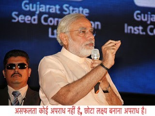 Top 30 Narendra Modi Quotes In Hindi For Whatsapp To Support Modi