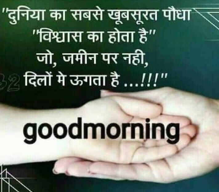 Good morning Hindi wallpaper for friends