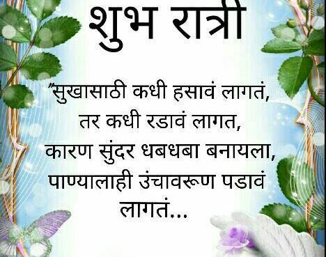 Latest 2019 good night sms in marathi for whatsapp
