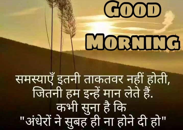 hindi good morning image download