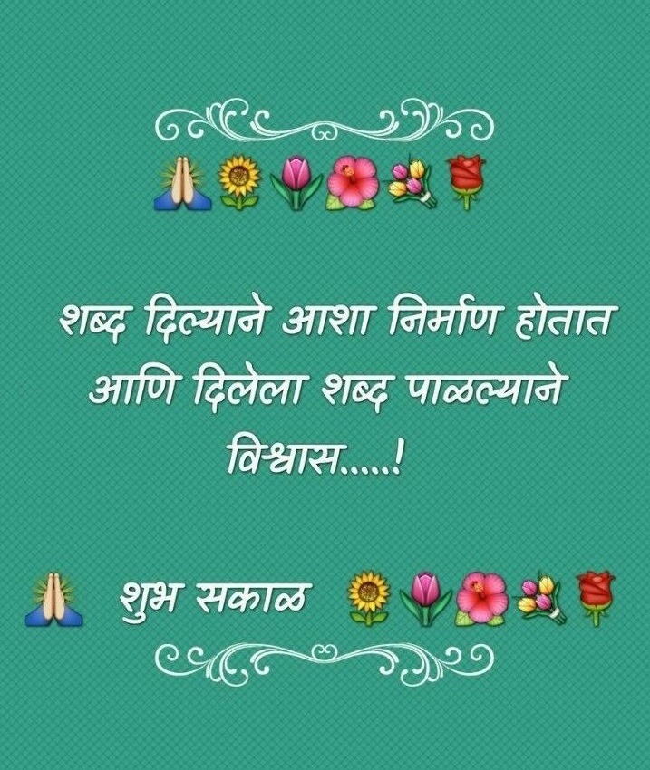 Good morning pics hd images lovely quotes in marathi