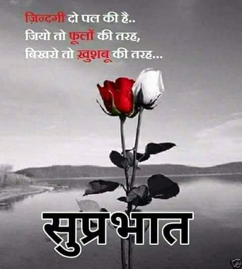Good morning pic in Hindi for Whatsapp