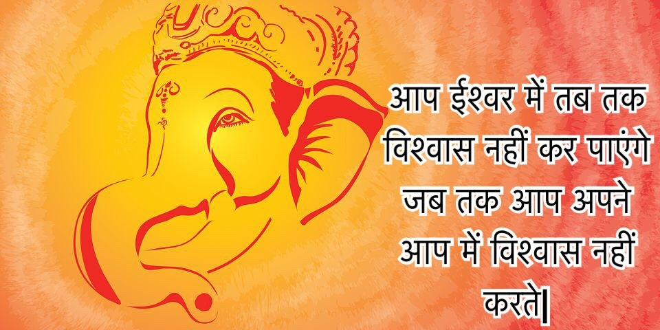Latest Aaj vichar in hindi with god Wallpapers