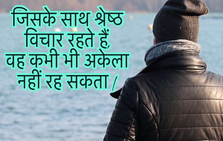 aaj ka vichar whatsapp wallpapers