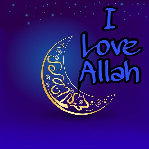 I love allah photos wallpapers download