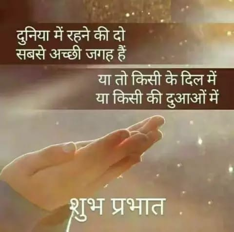 Latest good morning images in Hindi