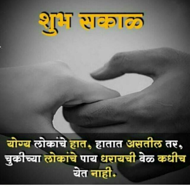 Free all good morning images for love in marathi