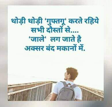 good morning images download in Hindi with quote