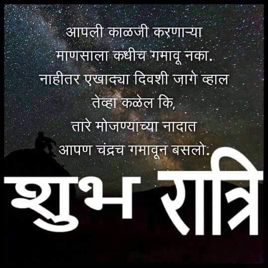 Best Good Night SMS In Marathi For Whatsapp With Marathi Good Night Images