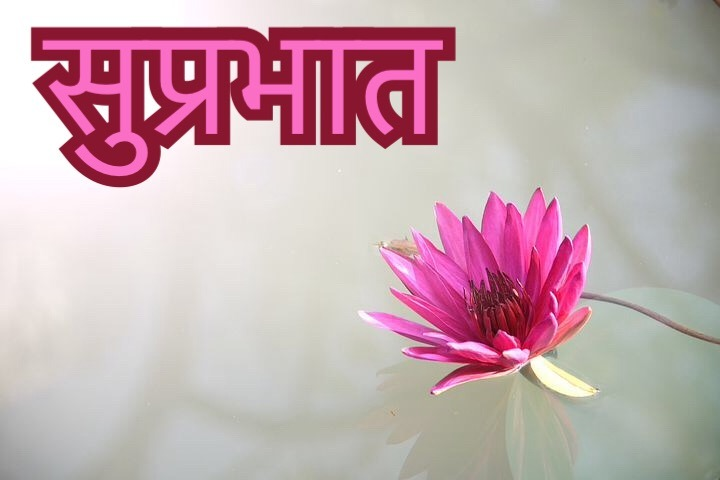 Suprabhat images download with flowers