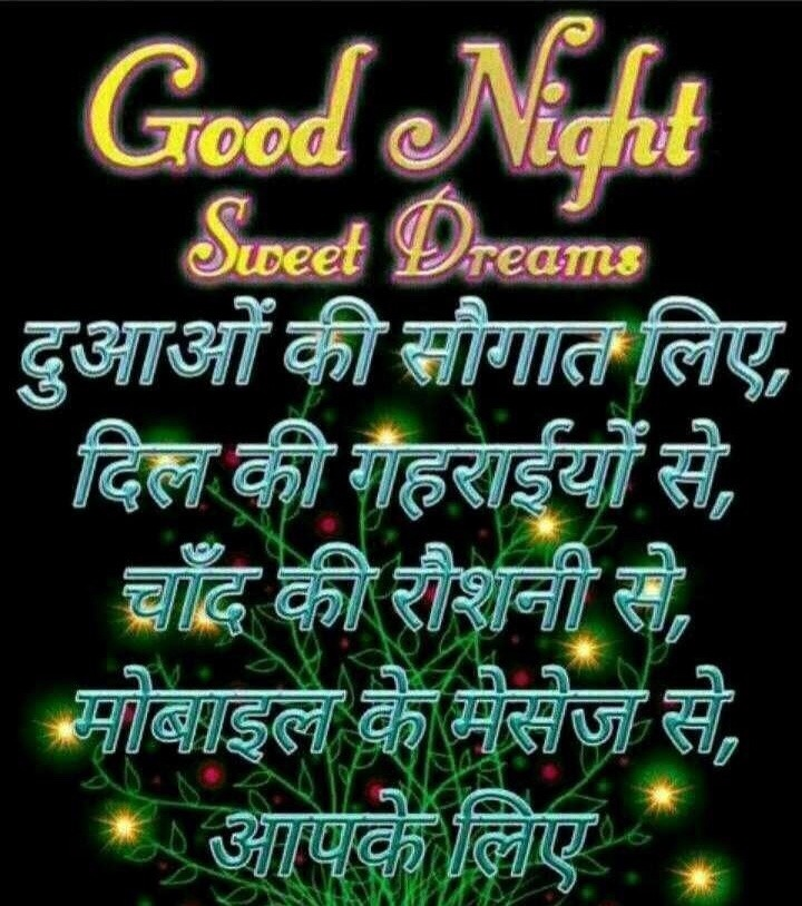 good night pictures images in Hindi