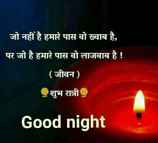 NEW UNIQUE Good night image shayari