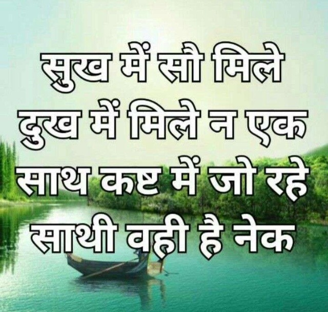 whatsapp dp images in hindi life