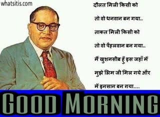 good morning ambedkar image with quotes