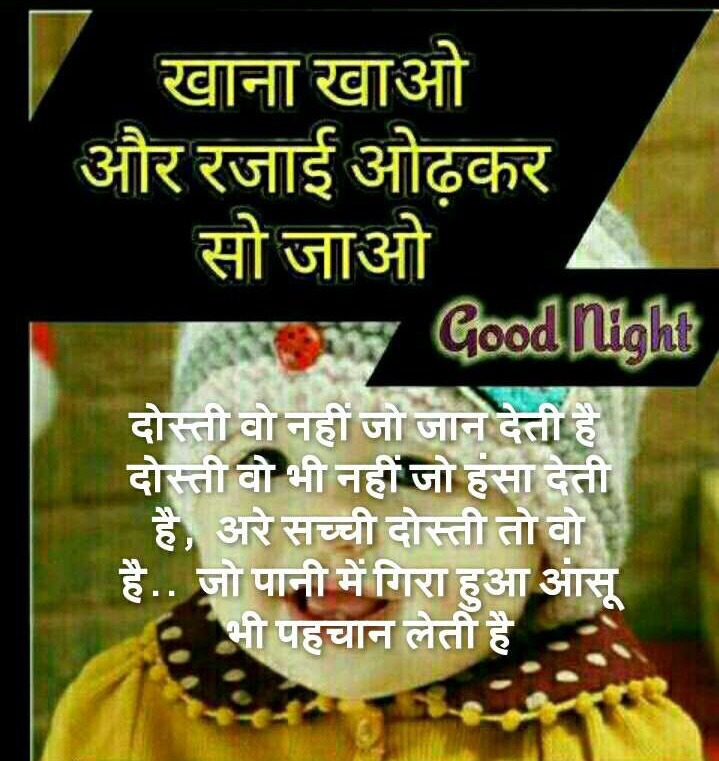 [2019] Good Night Images For Whatsapp In Hindi With Good Night Shayari