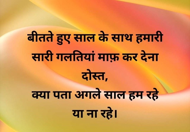 Hindi sad Quotes