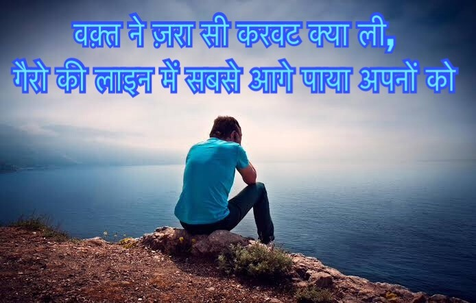 Sad quotes on attitude in hindi with images