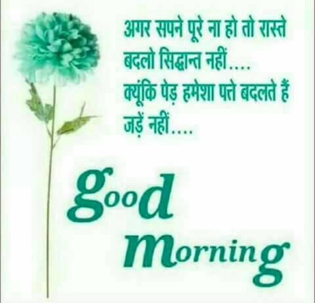 Good morning images for whatsapp in hindi