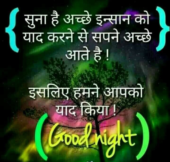 good night pictures images i Hindi