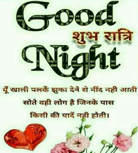 BEST good night image shayari