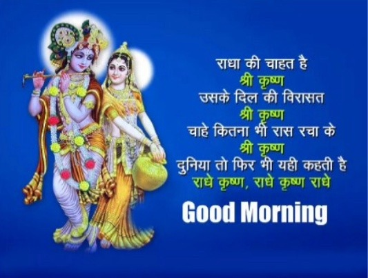 Radha Krishna good morning images god Radhe Krishna Good Morning Photo