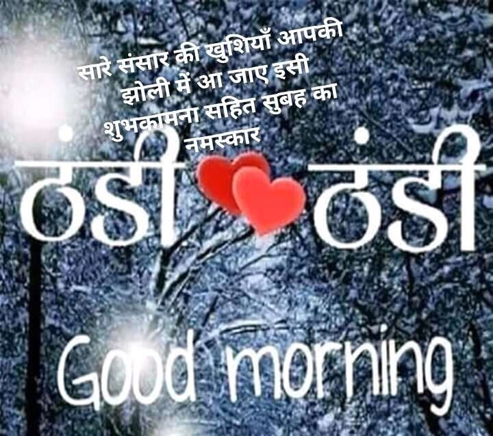 Hindi good morning photo