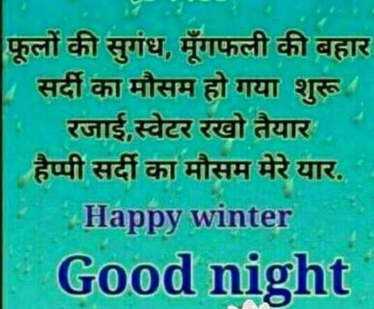winter good night images in hindi