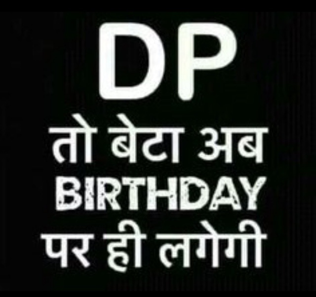 dp to beta ab birthday par hi lagegi