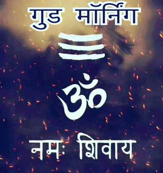 lord shiva good morning images in hindi