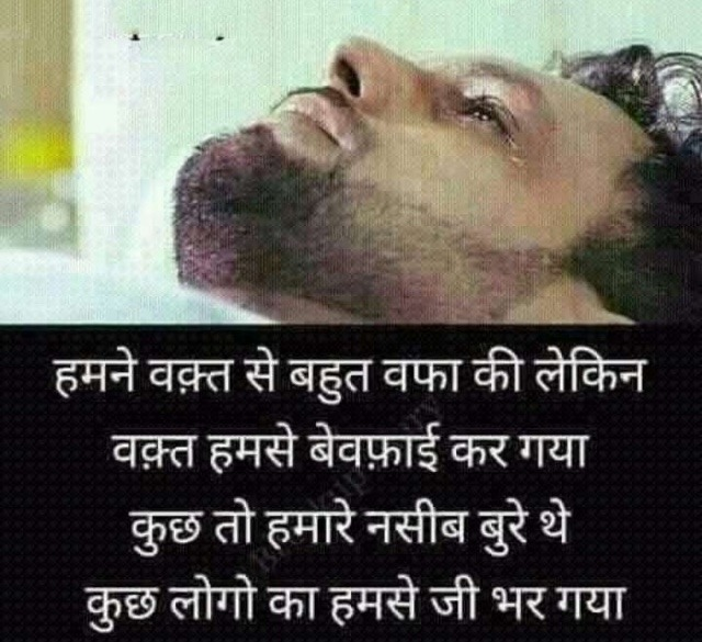 Very Sad Images In Hindi With Sad Feeling Images