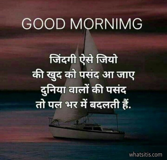 good morning duniya shayri