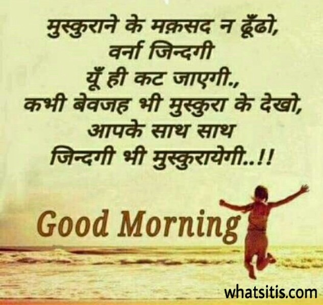 good morning zindagi shayari in hindi