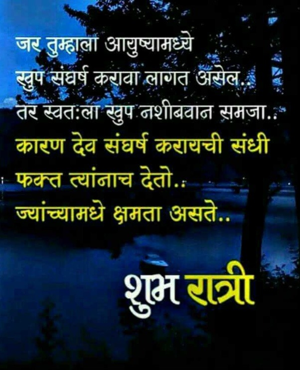 good night marathi picture message