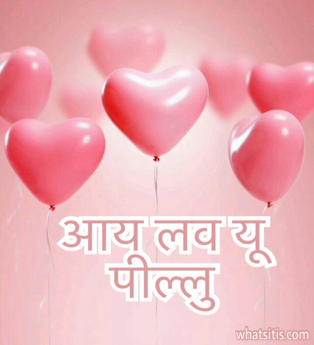 i love you image marathi