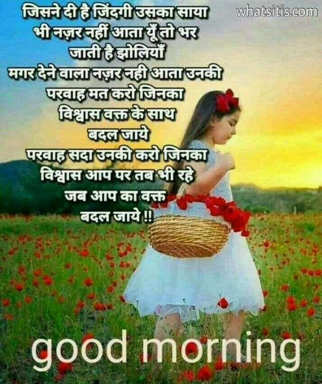 Good morning shayari with imges in hindi for whatsapp
