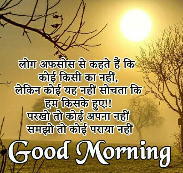 Good morning image with suvichar means best Good morning images with quotes in Hindi language