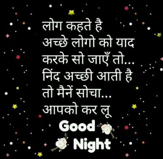 Good Night Pictures Images In Hindi Font