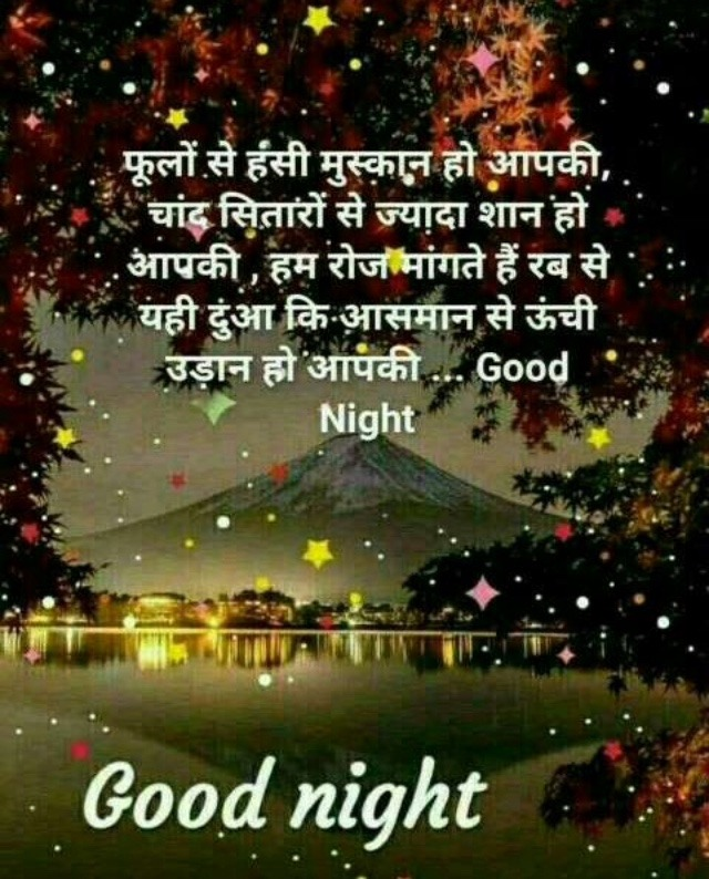 good night images hindi me