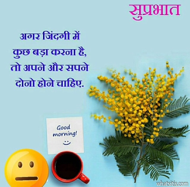 apno ke liye good morning shayari