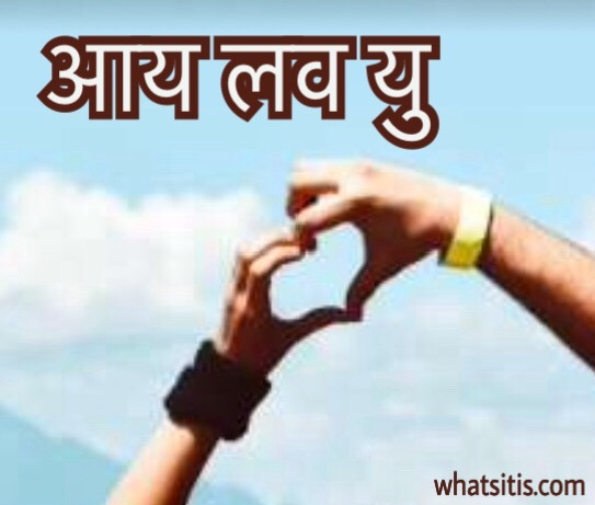 marathi love images new