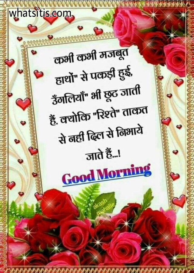 good morning rishtey